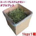 牧草 チモシー ダブルプレス 1kg