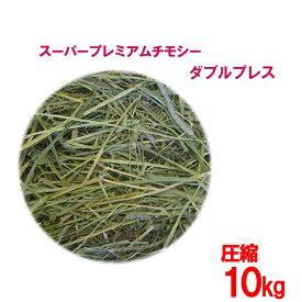 牧草 チモシー ダブルプレス 圧縮 10kg