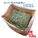 牧草 スーパープレミアムチモシー1番刈りシングルプレス(ソフトプレス)圧縮10kg送料無料