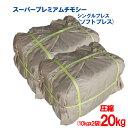 牧草 スーパープレミアムチモシー1番刈りシングルプレス(ソフトプレス)圧縮20kg [10kg×2袋] 送料無料