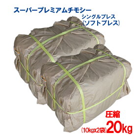 牧草 チモシー シングルプレス(ソフトプレス) 圧縮20kg [10kg×2袋]