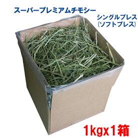 牧草 チモシー シングルプレス(ソフトプレス) 1kg[1kg×1箱] 送料無料