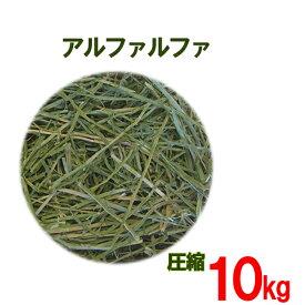 牧草 アルファルファ 圧縮 10kg 送料無料