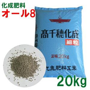 肥料 オール8 細粒 20kg
