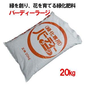 緩効性IBチッソ入肥料 バーディーラージ 20kg