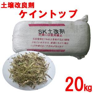 土壌改良剤 ケイントップ 圧縮20kg