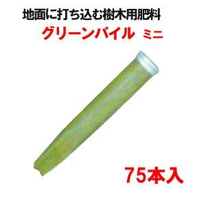 地面に突き刺す肥料 グリーンパイル ミニ 75本入