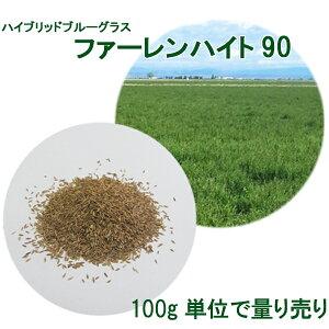種子 ハイブリッドブルーグラス ファーレンハイト90 100g