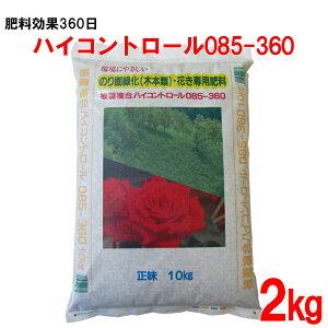 肥料 ハイコントロール085-360 2kg