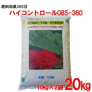 肥料 ハイコントロール085-360 20kg(10kg×2袋)