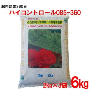 肥料 ハイコントロール085-360 6kg(2kg×3袋)