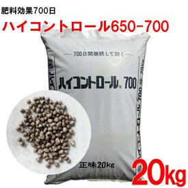 肥料 ハイコントロール650-700 20kg