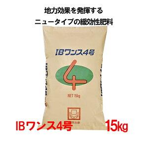 緩効性IBチッソ入肥料 IBワンス4号 15kg