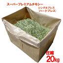 牧草 チモシー シングルプレス(ハードプレス) 圧縮20kg 送料無料