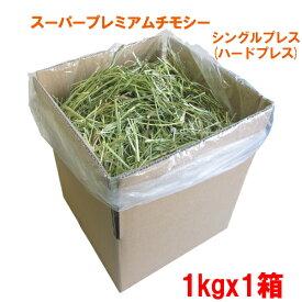 牧草 チモシー シングルプレス(ハードプレス) 1kg[1kg×1箱] 送料無料