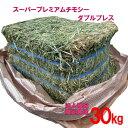 牧草 チモシー ダブルプレス 圧縮 30kg 送料無料