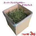 牧草 チモシー ダブルプレス 3kg[1kg×3箱] 送料無料