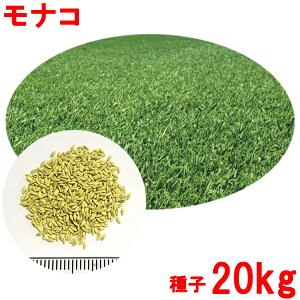 コート種子 バミューダグラス モナコ 20kg