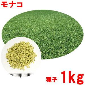 コート種子 バミューダグラス モナコ 1kg