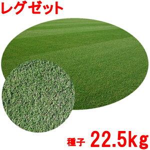 種子 ペレニアルライグラス レグゼット 22.5kg