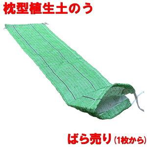 枕型植生土のう ばら売り 1枚から