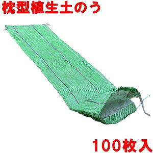 枕型植生土のう 100枚入