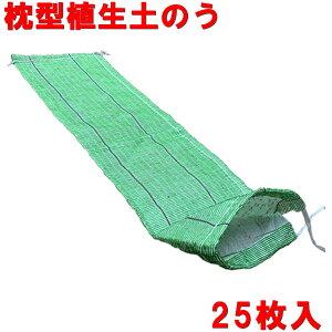 枕型植生土のう 25枚入
