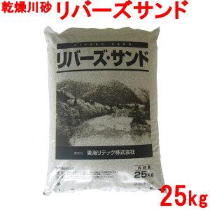 乾燥川砂 リバーズサンド 25kg