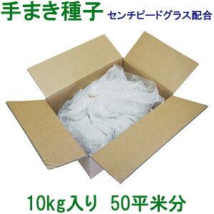 手まき種子 センチピードグラス配合 10kg 50平米分