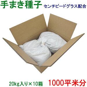 手まき種子 センチピードグラス配合 20kg×10箱 1000平米分【個人宅・現場発送不可】