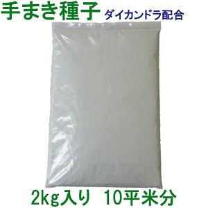 手まき種子 ダイカンドラ配合 2kg入 10平米分