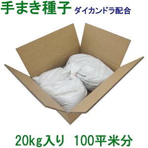 手まき種子 ダイカンドラ配合 20kg入 100平米分