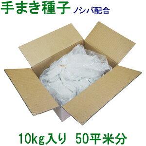 手まき種子 ノシバ配合 10kg入 50平米分