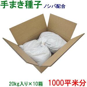 手まき種子 ノシバ配合 20kg入×10箱 1000平米分【個人宅・現場発送不可】