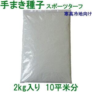 手まき種子 スポーツターフ 寒高冷地 2kg入 10平米分