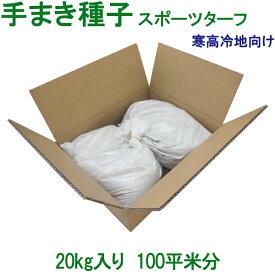 手まき種子 スポーツターフ 寒高冷地 20kg入 100平米分