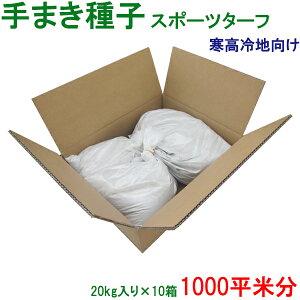 手まき種子 スポーツターフ 寒高冷地 20kg入×10箱 1000平米分【個人宅・現場発送不可】