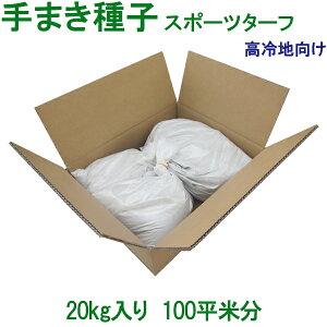 手まき種子 スポーツターフ 高冷地 20kg入 100平米分