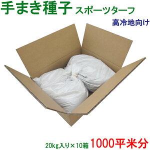 手まき種子 スポーツターフ 高冷地 20kg入×10箱 1000平米分【個人宅・現場発送不可】