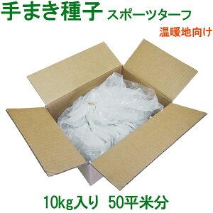 手まき種子 スポーツターフ 温暖地 10kg入 50平米分