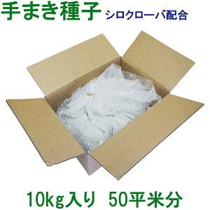 手まき種子 シロクローバ配合 10kg 50平米分