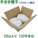手まき種子 シロクローバ配合 20kg 100平米分