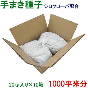 手まき種子 シロクローバ配合 20kg×10箱 1000平米分【個人宅・現場発送不可】