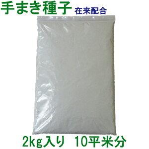 手まき種子 在来配合 2kg 10平米分