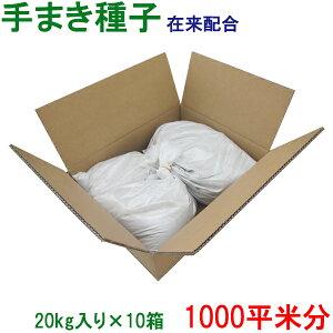 手まき種子 在来配合 20kg×10箱 1000平米分【個人宅・現場発送不可】