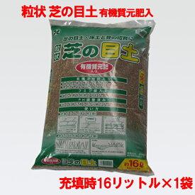 芝の目土・床土(肥料入) 16リットル