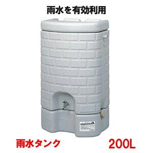サンコー 雨水タンク 200L