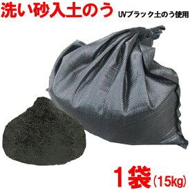 洗い砂入りUVブラック土のう 15kg入
