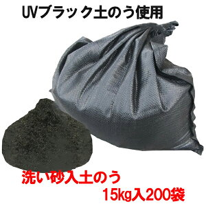 洗い砂入りUVブラック土のう 15kg×200袋