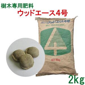 樹木専用肥料 肥料ウッドエース4号 2kg
